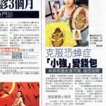 yao-on-news-paper