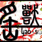 yao-so-good
